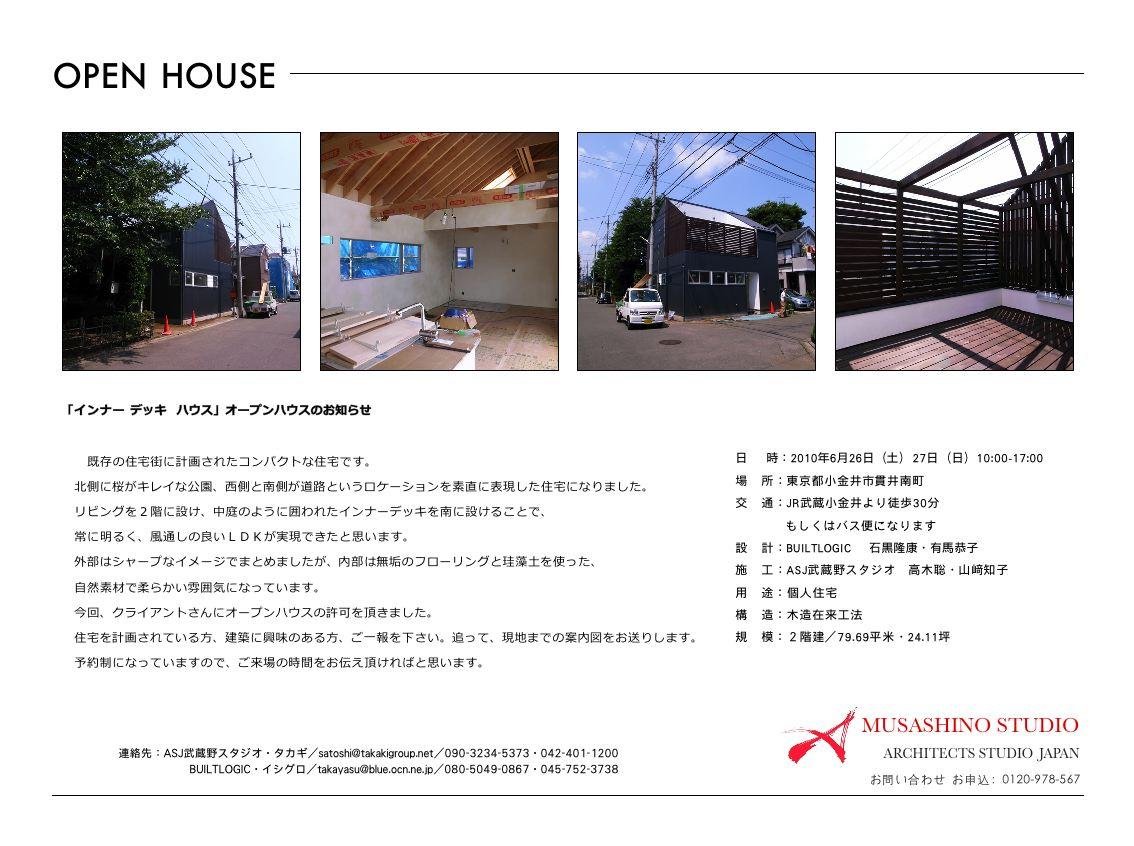 オープンハウスのお知らせです_b0061387_1002979.jpg