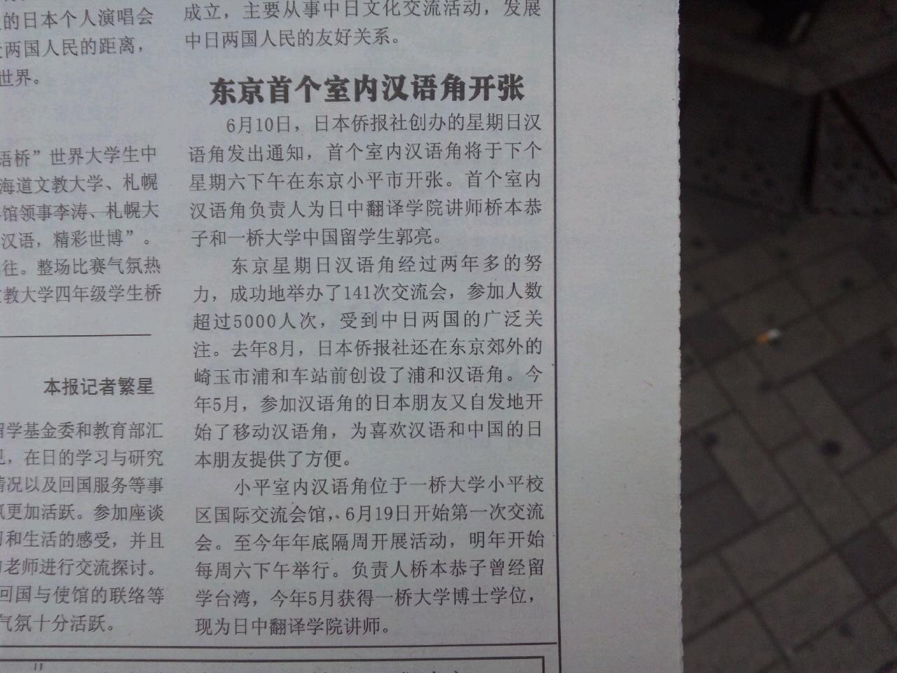 華人週報17日号_d0027795_1336994.jpg