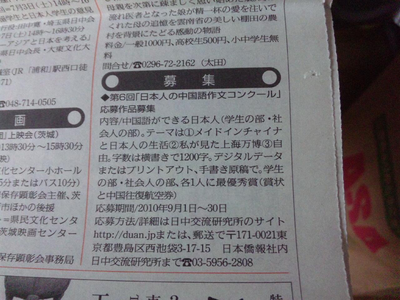 第六回日本人の中国語作文コンクール募集要項 日中友好協会機関紙に掲載_d0027795_14505566.jpg