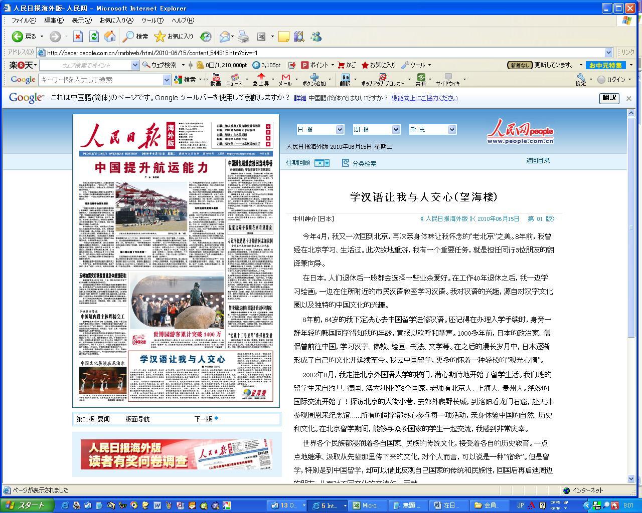 日本人の中国語作文 人民日報(海外版)一面に掲載された_d0027795_843560.jpg