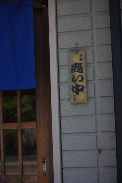 同窓会の打ち合わせ_d0147812_1882079.jpg
