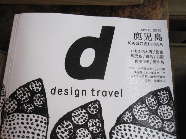 d design travel _c0200314_13581075.jpg