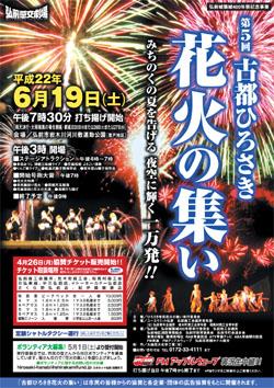 2010 古都ひろさき花火の集い_b0150120_12201673.jpg