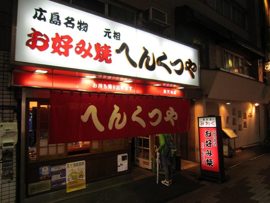 広島旅行 (市街地編)_f0191324_23464998.jpg