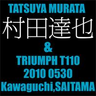 村田 達也 & TRIUMPH T110(2010 0530)_f0203027_903138.jpg