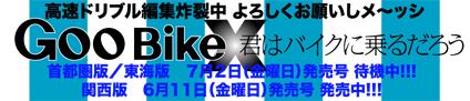 村田 達也 & TRIUMPH T110(2010 0530)_f0203027_9253072.jpg
