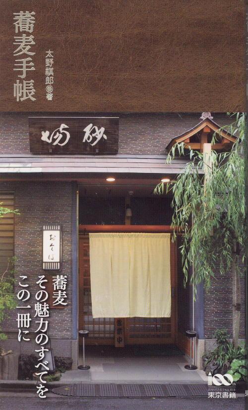 「蕎麦手帳」太野祺郎/著 東京書籍_f0060530_0582988.jpg