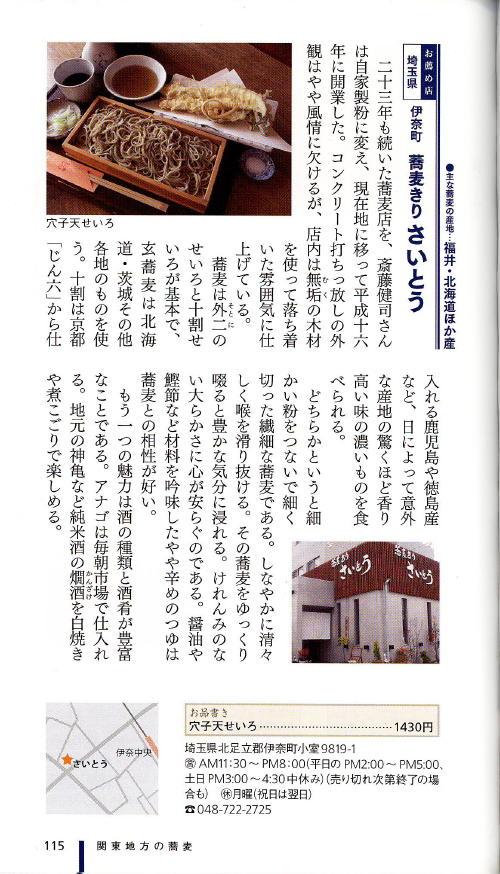 「蕎麦手帳」太野祺郎/著 東京書籍_f0060530_059838.jpg