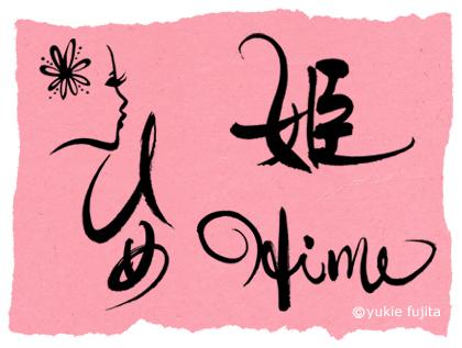 書・ラボvol.39 : 「姫 ・ ひめ ・ Hime」 _c0141944_23253682.jpg