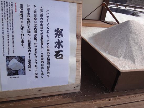 桜田門外ノ変_b0124462_2335317.jpg