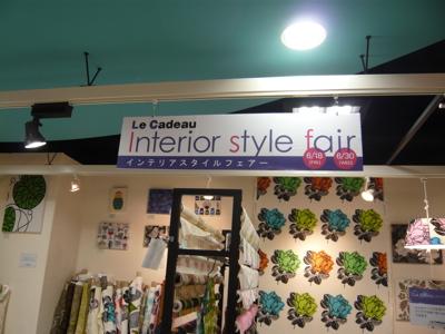interior style fair_e0112378_1324115.jpg