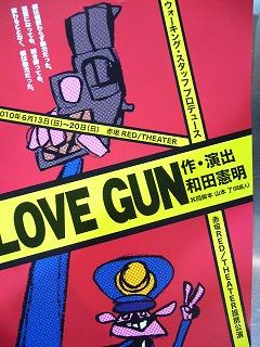 LOVE GUN (ラブガン)_a0123703_10355511.jpg