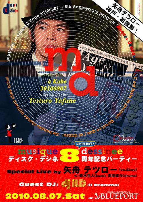 Tetsuro Yafune live in Kobe_c0077105_752341.jpg