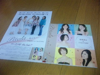 "cocorone 1stCD Petala \"" 花びら \""_f0042307_19175013.jpg"
