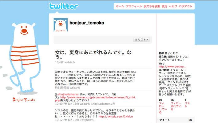 「twitter」デビューしました。_c0186612_10442162.jpg