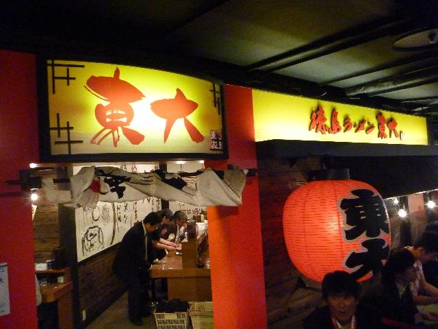 京都 駅ビル 東大ラーメン_b0054727_10542667.jpg