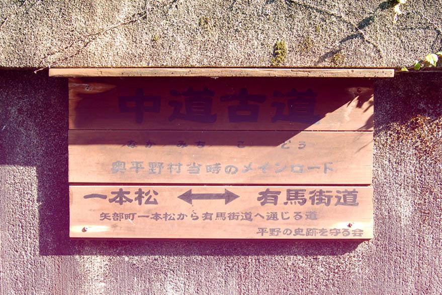 坂本龍馬、勝海舟ゆかりの地 in 神戸 その4_e0158128_1202520.jpg