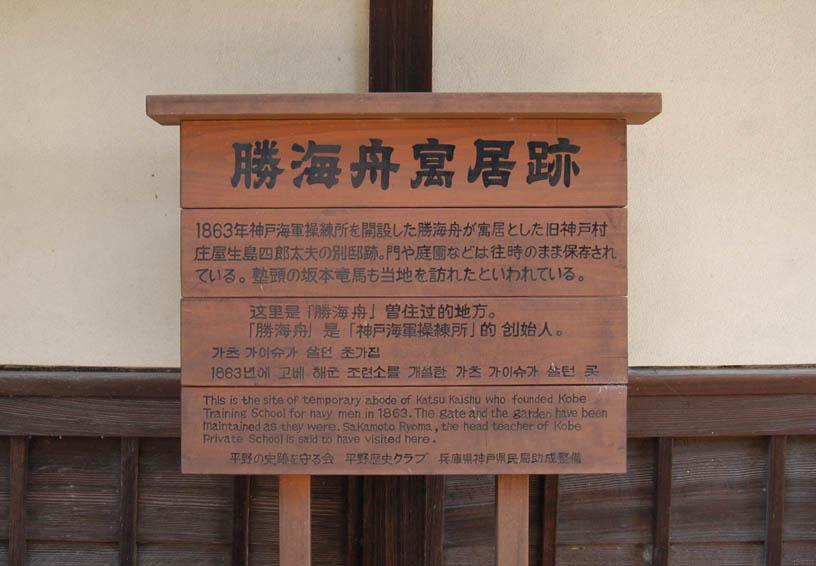 坂本龍馬、勝海舟ゆかりの地 in 神戸 その4_e0158128_1285146.jpg