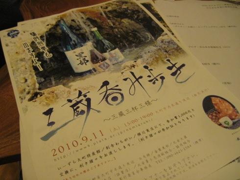 実行委員会開催「ポスターデザイン決定」!_b0140235_10304810.jpg