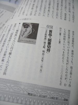 b0081843_14344962.jpg