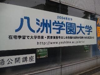 6/18【Twitter理事長めぐり】学校法人八洲学園 和田公人理事長@hirohito_wada_f0138645_952341.jpg