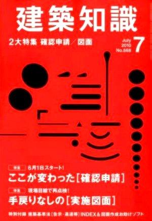 建築知識7月号_c0019551_19394255.jpg