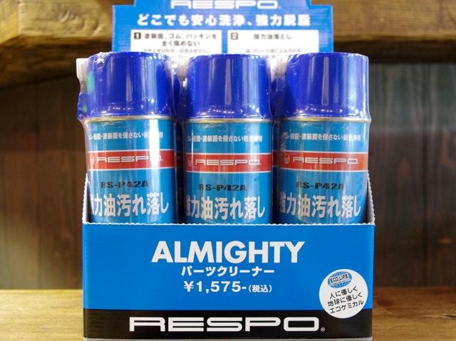 RESPO ALMIGHTY_e0132852_2071432.jpg