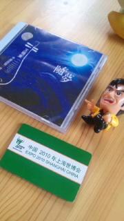 上海レポ(おまけ)_e0163255_940283.jpg