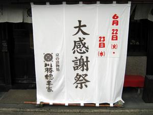 創業大感謝祭_e0139459_1526648.jpg