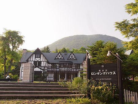 軽井沢 その3 (軽井沢ロンギングハウス)_b0188769_1564322.jpg