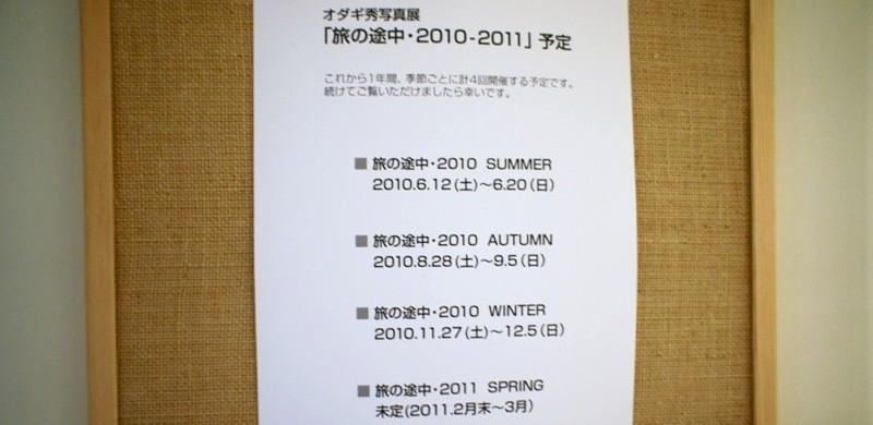 10年6月19日・オダギ秀写真展_c0129671_13572744.jpg