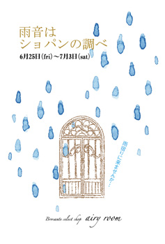 雨音はショパンの調べ♪_c0195883_193720.jpg