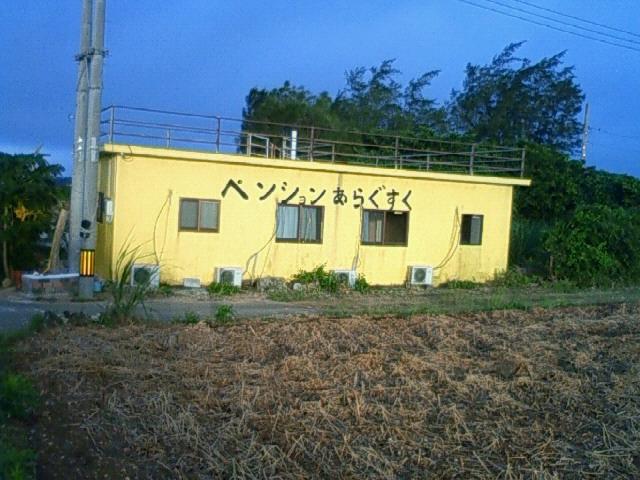 沖縄の風景 byケータイ 今日で宮古島とお別れ_f0024992_653219.jpg