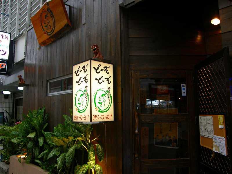 居酒屋「でいりぐち」 宮古飲み3日目 西里通り_c0118393_18381618.jpg