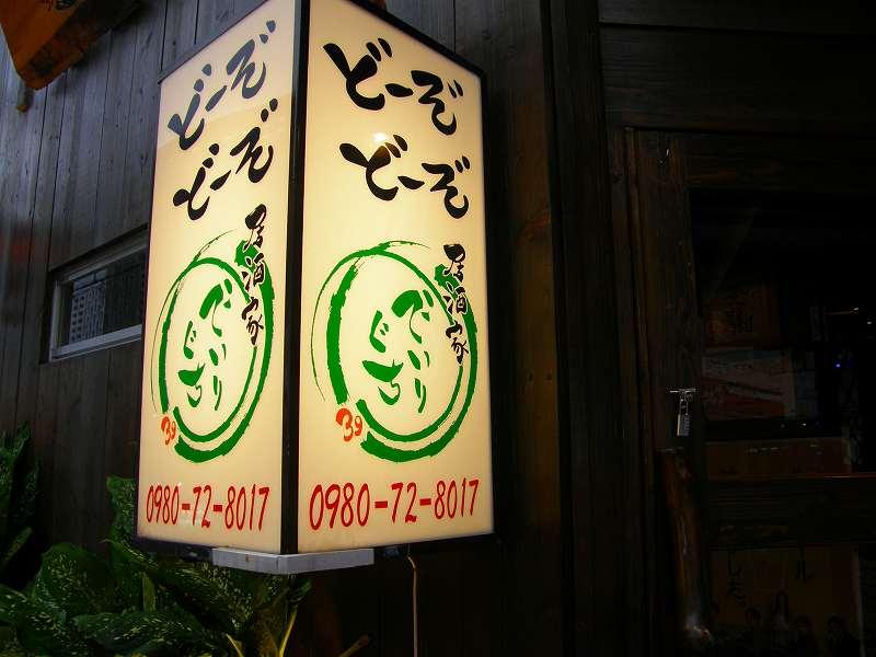 居酒屋「でいりぐち」 宮古飲み3日目 西里通り_c0118393_18504532.jpg