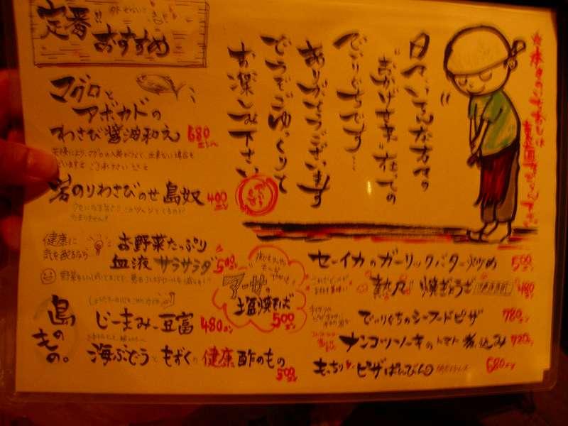 居酒屋「でいりぐち」 宮古飲み3日目 西里通り_c0118393_18582125.jpg