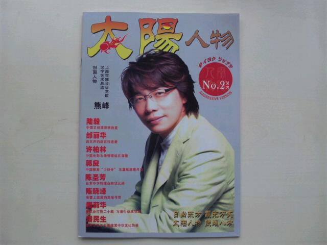 もう一つの在日中国人媒体、「太陽人物」雑誌創刊_d0027795_13361822.jpg
