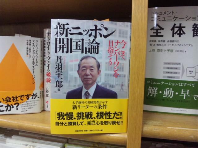 新任中国大使丹羽宇一郎氏の最新著書_d0027795_20543239.jpg