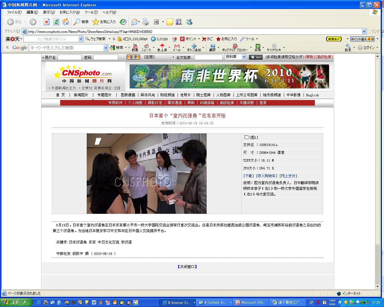小平室内漢語角開始の写真 中国新聞社より配信されました_d0027795_21371538.jpg