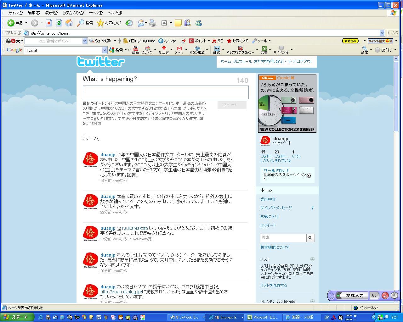 パソコンからツイーター更新 一気に数件_d0027795_925596.jpg