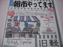 旧軽朝市_f0146620_14303342.jpg