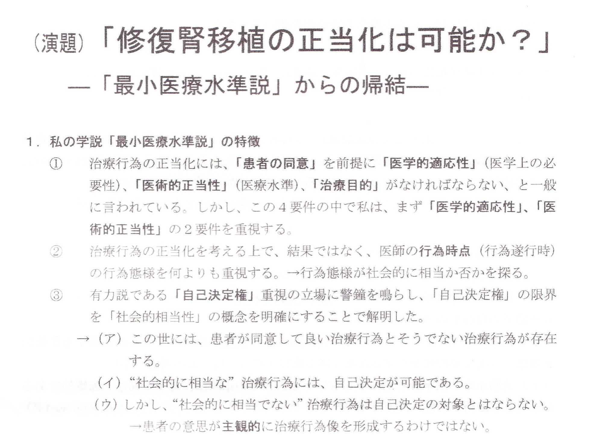 22.5.30NPO法人・第2回総会・記念講演会_e0163726_1523158.jpg
