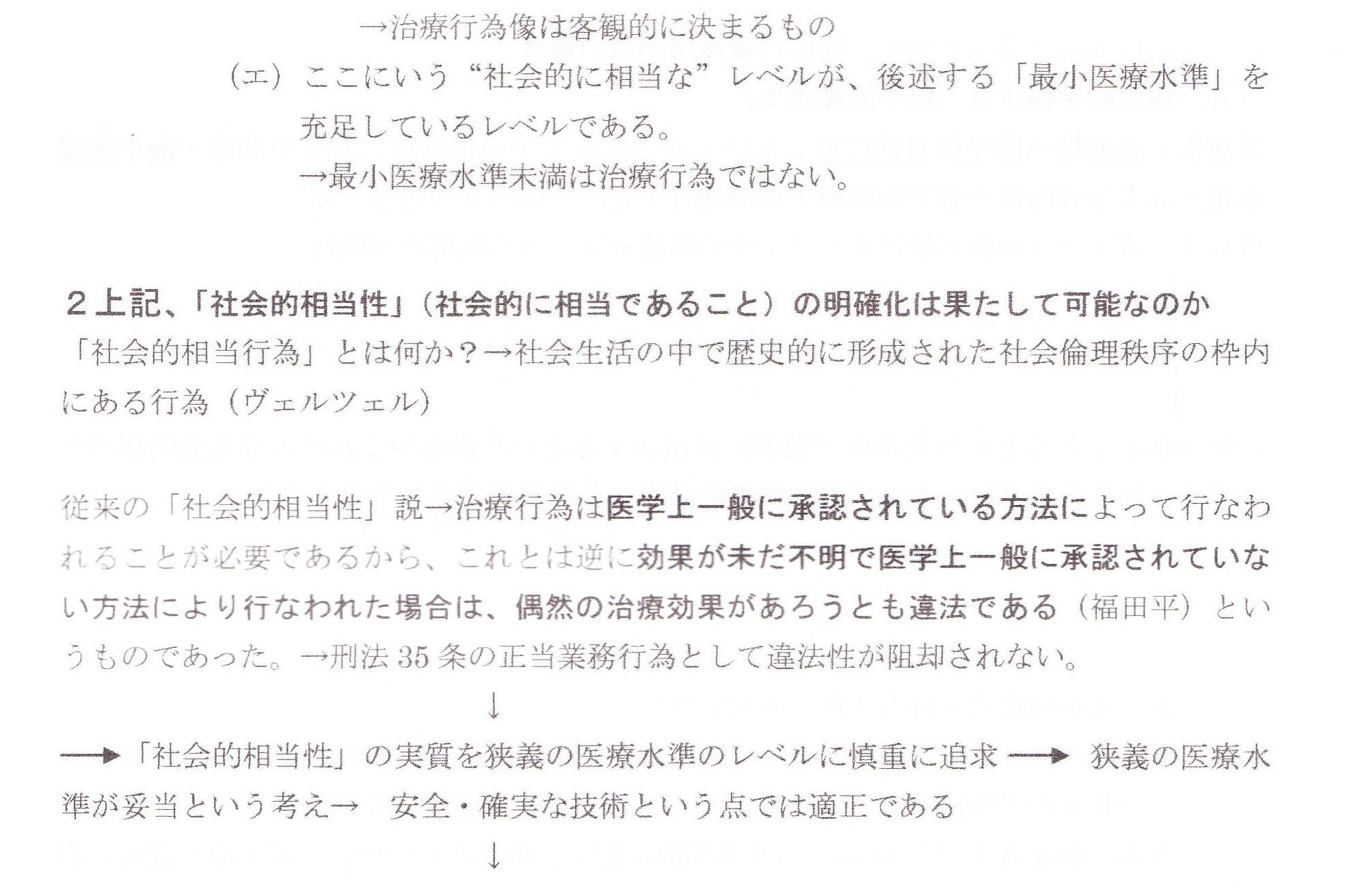 22.5.30NPO法人・第2回総会・記念講演会_e0163726_1533020.jpg