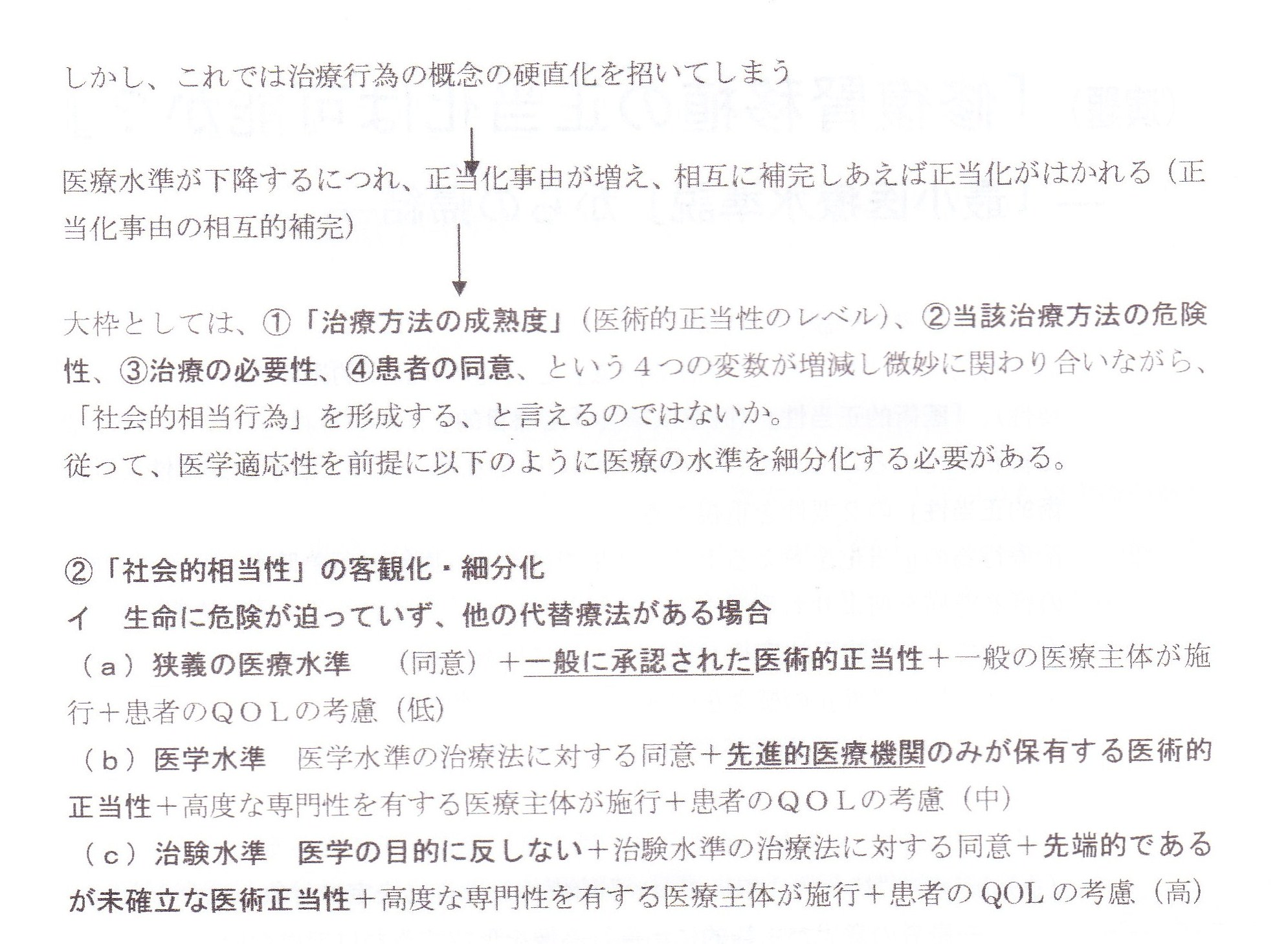 22.5.30NPO法人・第2回総会・記念講演会_e0163726_1535258.jpg