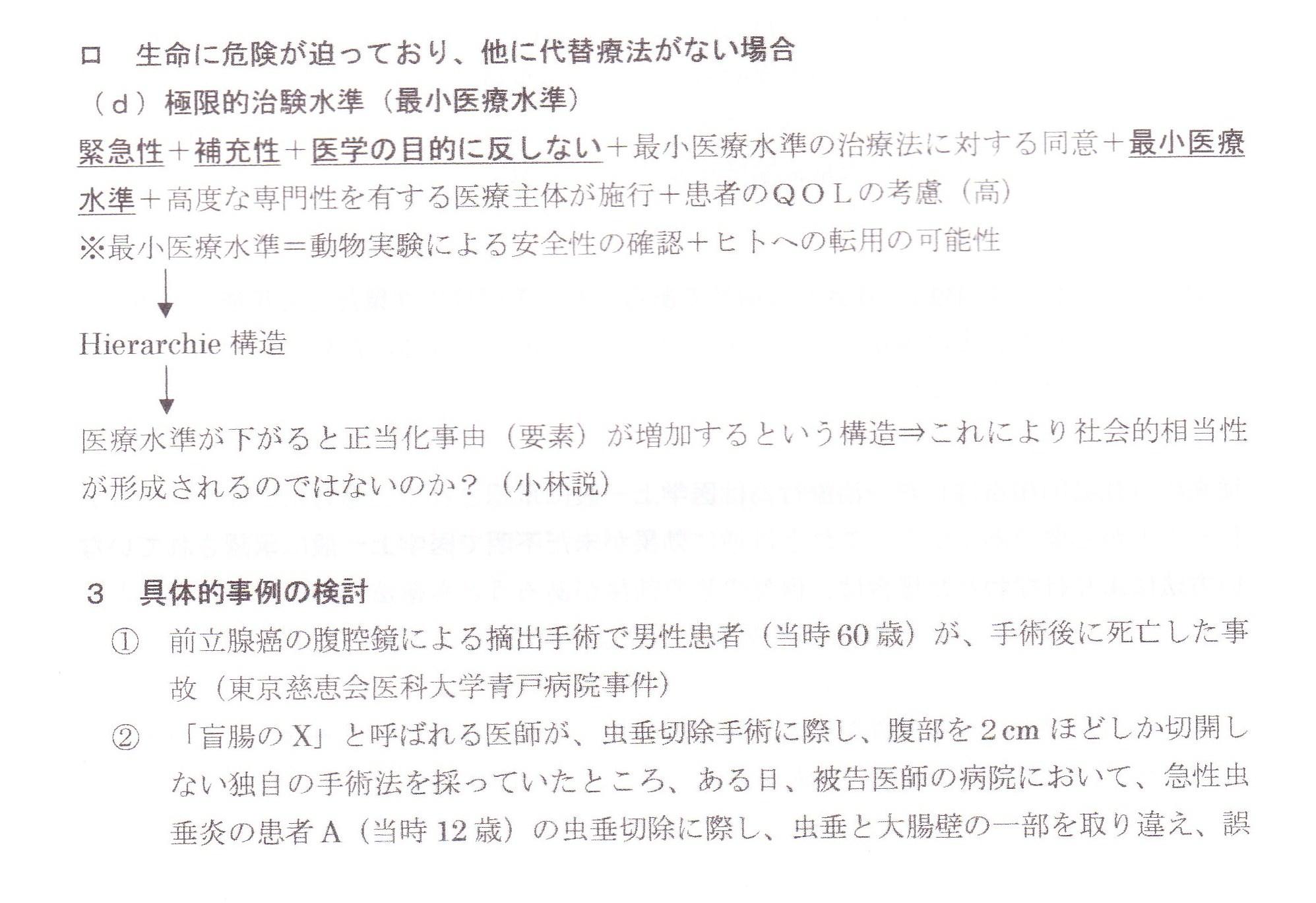 22.5.30NPO法人・第2回総会・記念講演会_e0163726_1542269.jpg