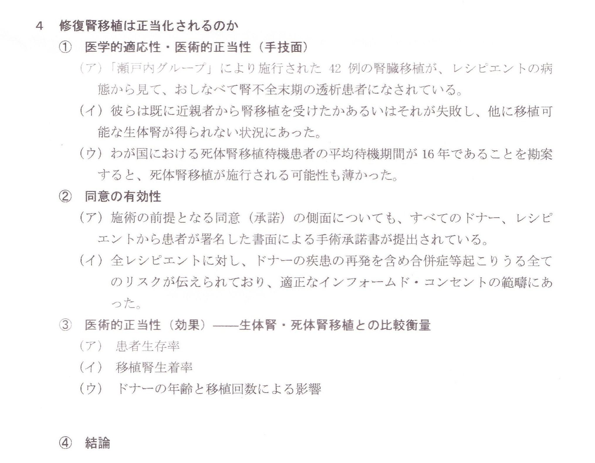 22.5.30NPO法人・第2回総会・記念講演会_e0163726_1551656.jpg