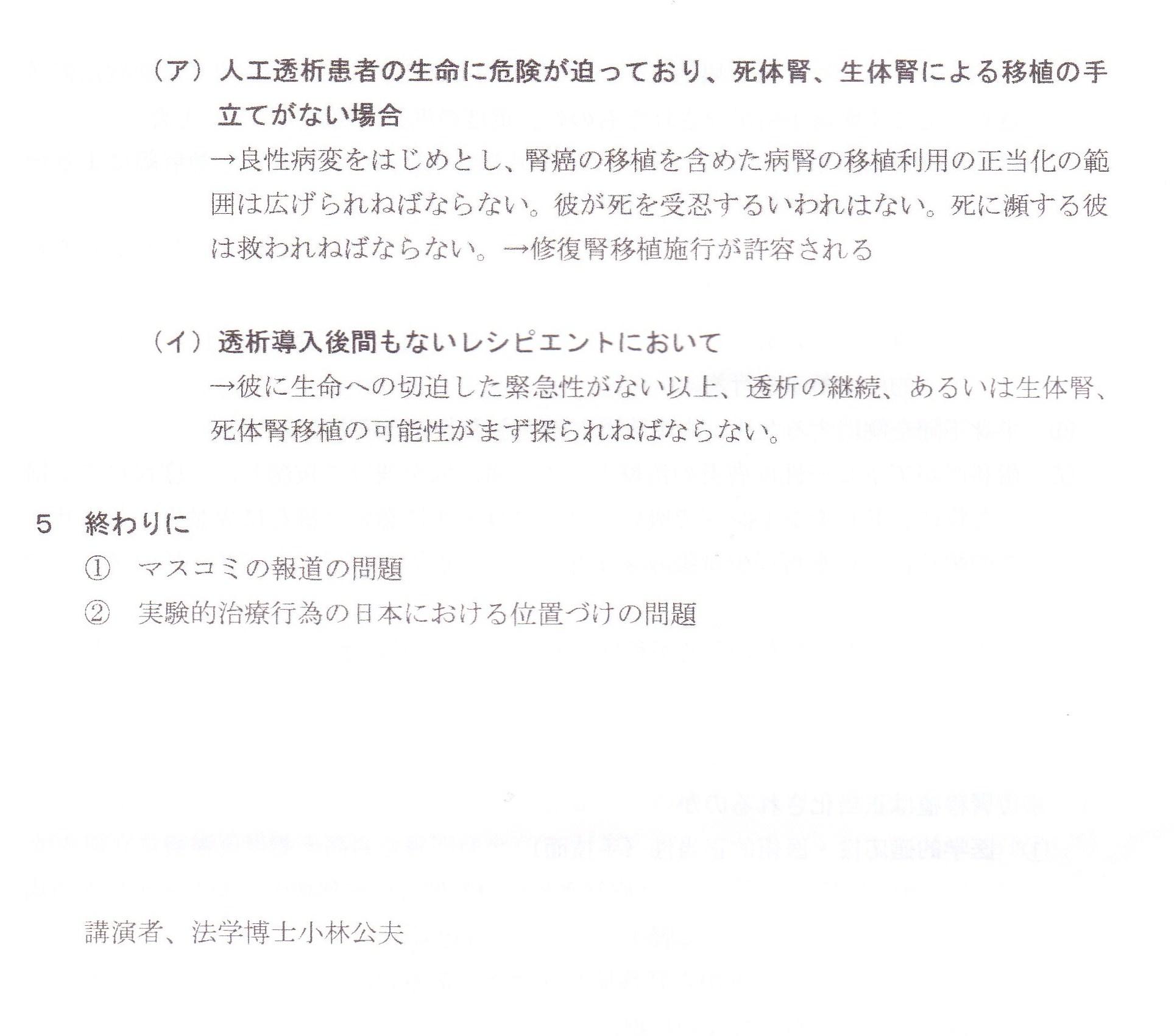 22.5.30NPO法人・第2回総会・記念講演会_e0163726_1574991.jpg