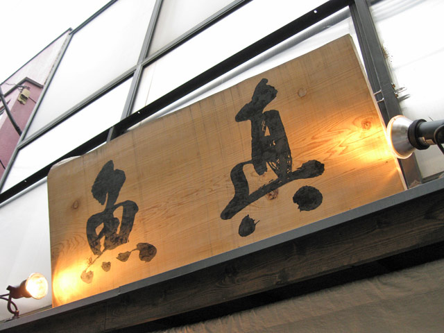 魚真 吉祥寺中道店_a0016730_18541217.jpg
