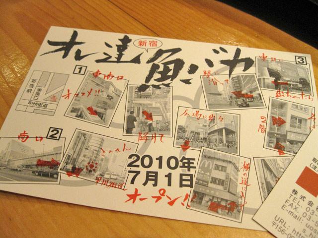 魚真 吉祥寺中道店_a0016730_1857543.jpg