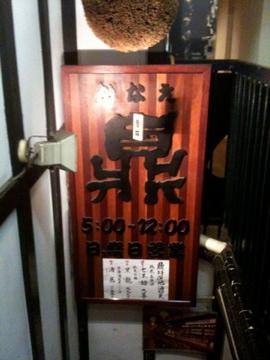 ★★★ 居酒屋 鼎(かなえ)_c0220238_1859479.jpg